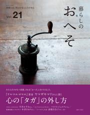 暮らしのおへそ vol.21