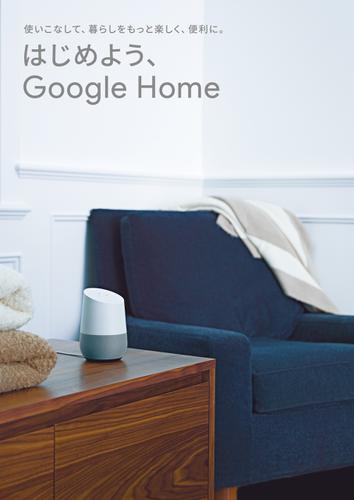 はじめよう、Google Home / GetNavi編集部 グーグル合同会社