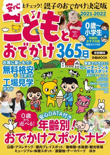 こどもとおでかけ365日 2021-2022 首都圏版 / ぴあレジャーMOOKS編集部