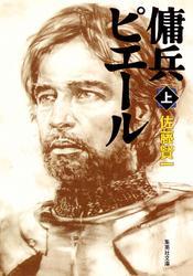 傭兵ピエール 上 / 佐藤賢一