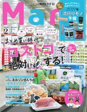 Mart(マート) (2021年2月号) 【読み放題限定】 / 光文社