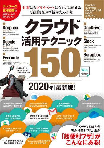 クラウド活用テクニック150 2020年最新版! / 河本亮