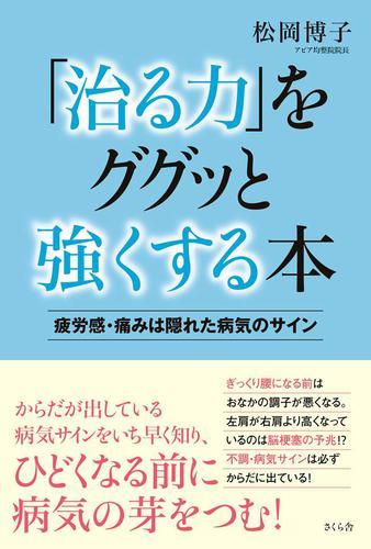「治る力」をググッと強くする本:疲労感・痛みは隠れた病気のサイン / 松岡博子