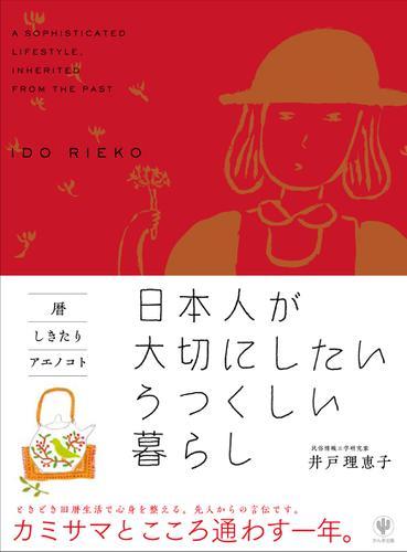 暦・しきたり・アエノコト 日本人が大切にしたいうつくしい暮らし / 井戸理恵子