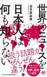 世界のニュースを日本人は何も知らない / 谷本真由美