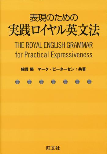 表現のための実践ロイヤル英文法(音声DL付) / マーク・ピーターセン