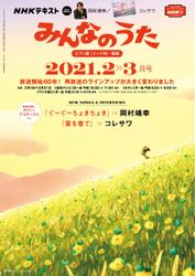 NHK みんなのうた (2021年2月・3月) / NHK出版