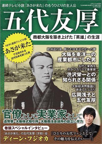 五代友厚 商都大阪を築き上げた「英雄」の生涯 / 三才ブックス