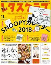 レタスクラブ 2017年11月増刊号