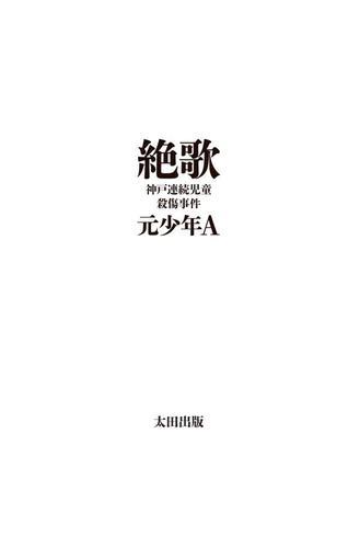 絶歌 / 元少年A