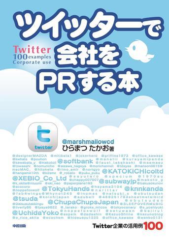 ツイッターで会社をPRする本 Twitter企業の活用例100 / ひらまつたかお