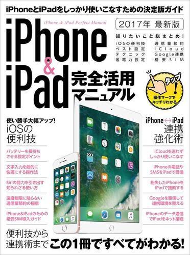 iPhone&iPad完全活用マニュアル / カゲキヨ