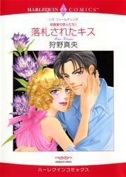 落札されたキス〈役員室の恋人たちI〉