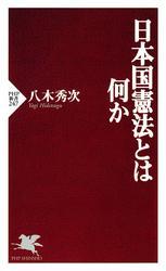 日本国憲法とは何か / 八木秀次