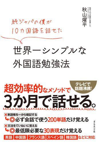 純ジャパの僕が10カ国語を話せた 世界一シンプルな外国語勉強法 / 秋山燿平