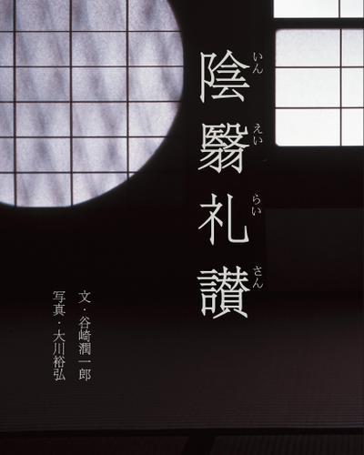 陰翳礼讃 / 谷崎潤一郎