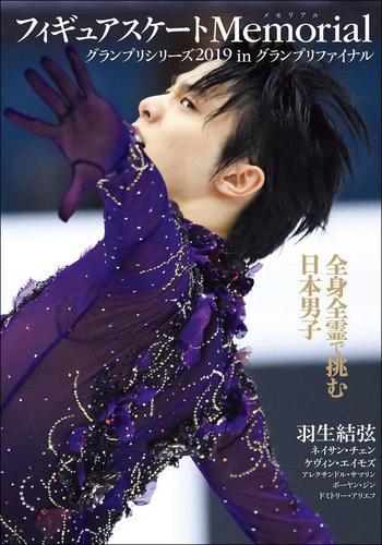 フィギュアスケートMemorial グランプリシリーズ2019 in グランプリファイナル / ライブ