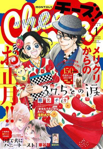 Cheese! 2018年1月号(2017年11月24日発売) / Cheese!編集部
