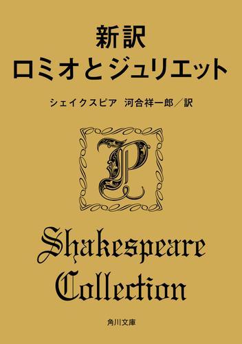 新訳 ロミオとジュリエット / シェイクスピア