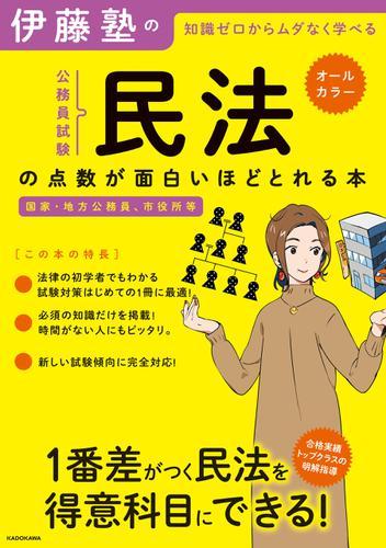 伊藤塾の公務員試験「民法」の点数が面白いほどとれる本 / 伊藤塾