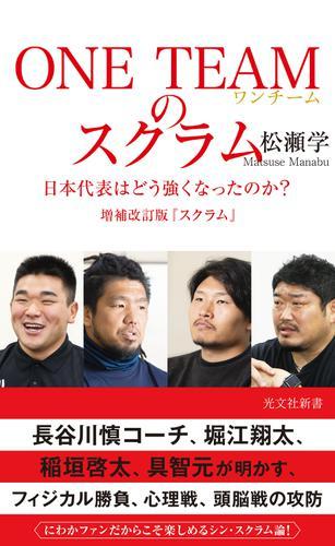 ONE TEAMのスクラム~日本代表はどう強くなったのか? 増補改訂版『スクラム』~ / 松瀬 学
