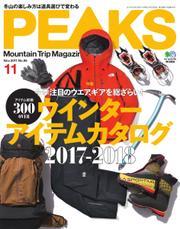 PEAKS(ピークス) (2017年11月号)
