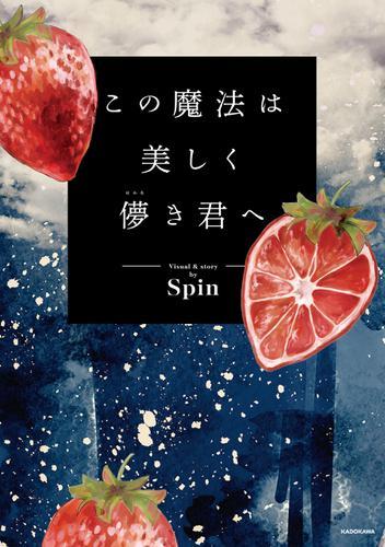 この魔法は美しく儚き君へ / Spin