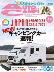AutoCamper(オートキャンパー) (2021年5月号) / 八重洲出版