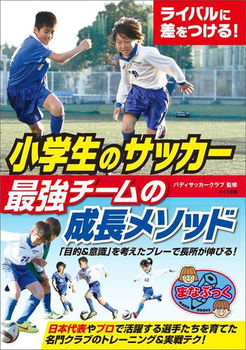 ライバルに差をつける!小学生のサッカー 最強チームの成長メソッド / バディサッカークラブ