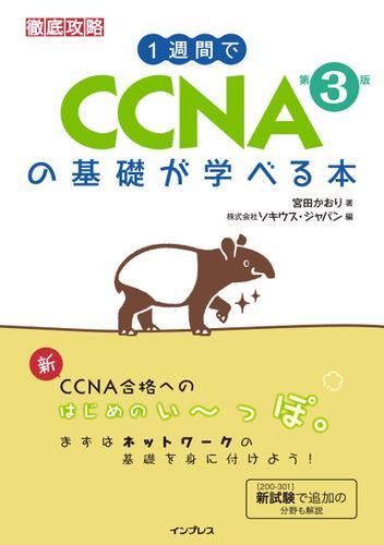 1週間でCCNAの基礎が学べる本 第3版 / 宮田かおり