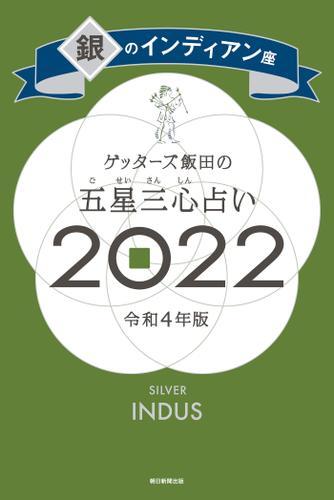 ゲッターズ飯田の五星三心占い銀のインディアン座2022 / ゲッターズ飯田