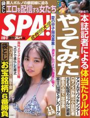 SPA!(スパ) (2021年8/10・17合併号) / 扶桑社