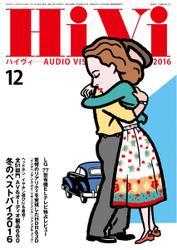 HiVi(ハイヴィ) (2016年12月号)