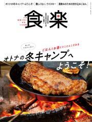 食楽(しょくらく) (2020年冬号) / 徳間書店
