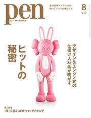 Pen(ペン) (2021年8月号) / CCCメディアハウス