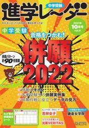 進学レーダー (2021年10月号) / みくに出版