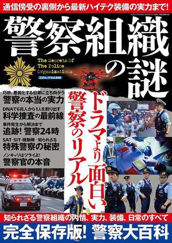 警察組織の謎 / 三才ブックス