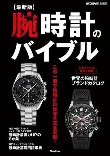 【最新版】腕時計のバイブル / ウオッチナビ編集部
