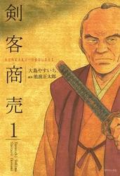 剣客商売(1) / 大島やすいち