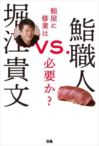 堀江貴文VS.鮨職人 鮨屋に修業は必要か? / 堀江貴文