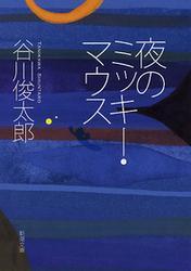 夜のミッキー・マウス / 谷川俊太郎