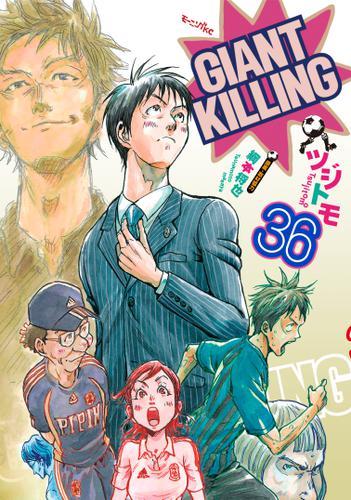 GIANT KILLING(36) / ツジトモ