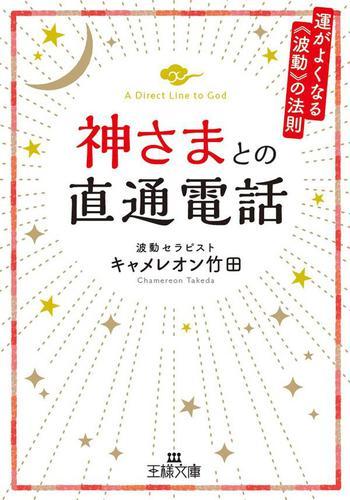 神さまとの直通電話 / キャメレオン竹田