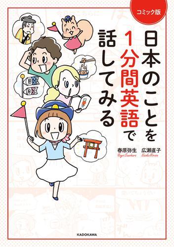 コミック版 日本のことを1分間英語で話してみる / 春原弥生