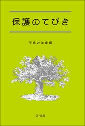 保護のてびき[平成27年度版] / 生活保護制度研究会