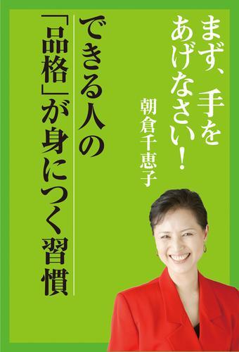 まず、手をあげなさい!― できる人の品格が身につく習慣 / 朝倉千恵子