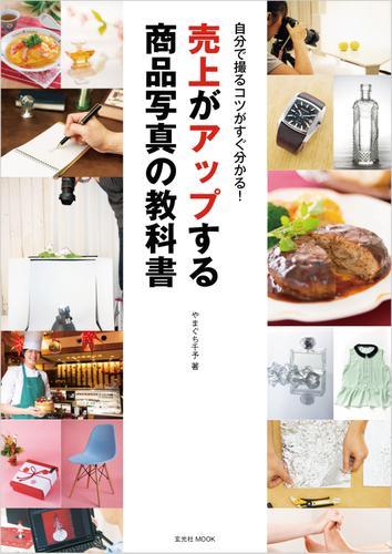 売上がアップする商品写真の教科書 / やまぐち千予