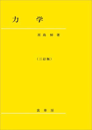 力学(三訂版) / 原島鮮