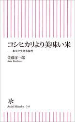 コシヒカリより美味い米 / 佐藤洋一郎