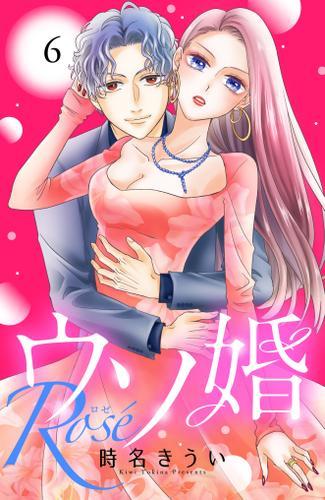 ウソ婚 Rose 分冊版(6) / 時名きうい
